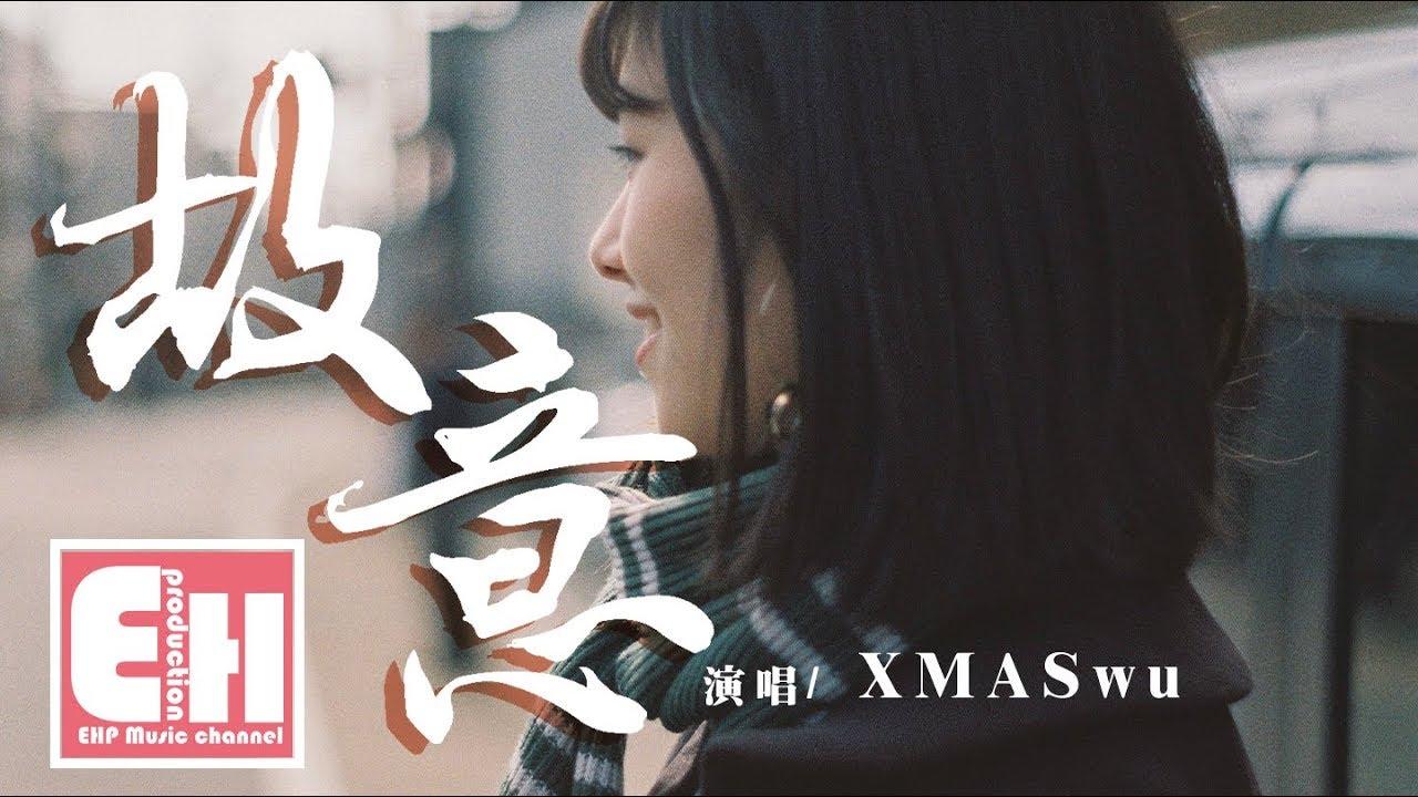XMASwu - 故意『我不是故意的,是真的想你了...』【動態歌詞Lyrics】 - YouTube