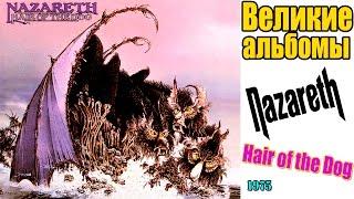 Великие альбомы-Nazareth-Hair of the Dog(1975)-Обзор,рецензия