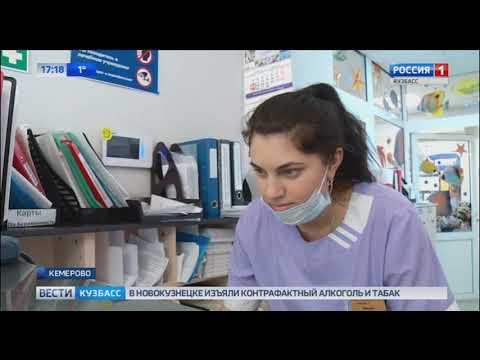 Кузбассовцы могут записаться на прием к врачу с помощью смартфона