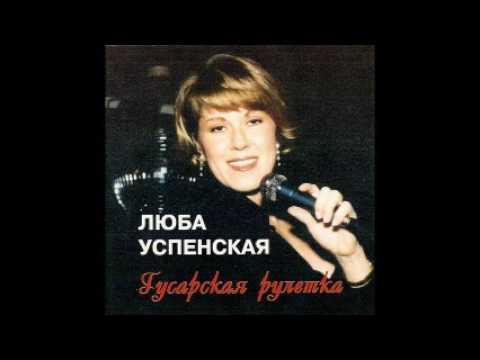 Успенская-3 Перекати-поле Сэм Джонс радио с плёнок глупые 80-е