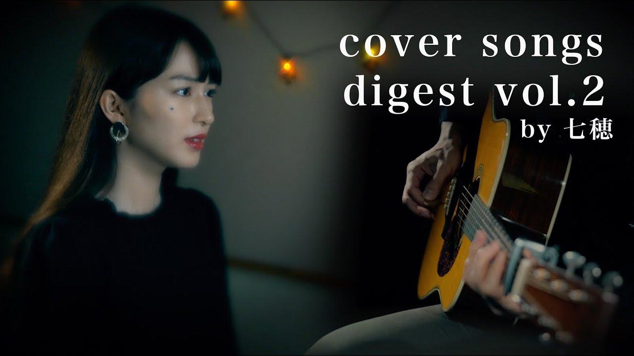 七穗-NaHo-七穂 cover songs digest vol.2