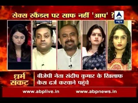 Dharm Sankat: AAP not clean on sex scandal?