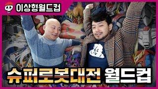 【침착맨X주호민】 슈퍼로봇대전에 출전한 로봇 이상형 월드컵