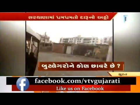 Surat: Trader sell wine and Play Gamble at Public Place near Police Station at Sarthana   Vtv News