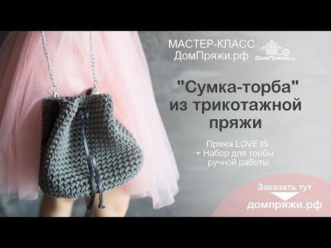 97dfada8ca37 Мастер-класс по вязанию сумки-торбы из трикотажной пряжи. - YouTube