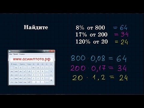 Как рассчитать сумму от процента