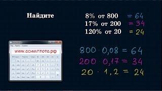 Как считать проценты на калькуляторе