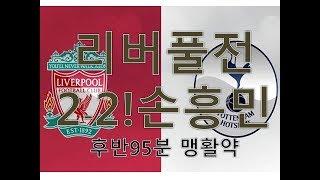 [HD 손흥민] 토트넘 리버풀 하이라이트 2018.2.