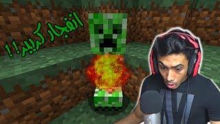 انفجر كريبر بوجهي ومت :(  | Minecraft #108