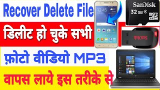 How To recover data from external device recovery | Best SD card recovery software