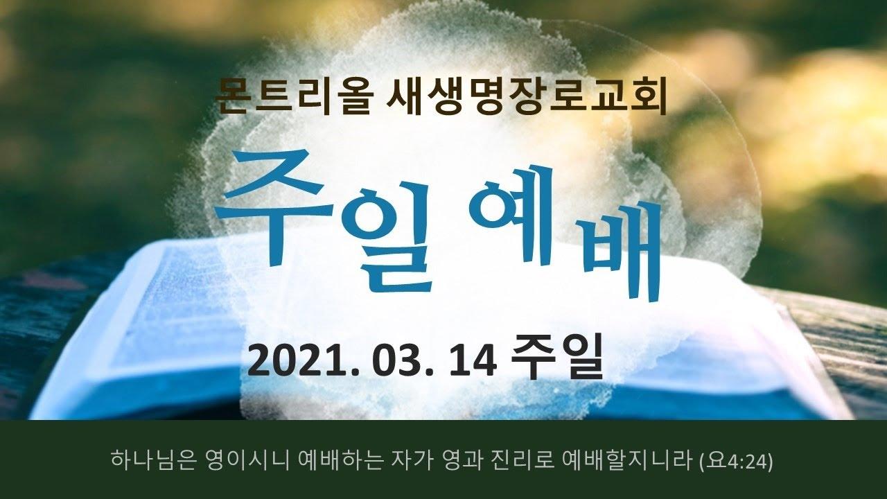 (20210314) 안식일의 주인