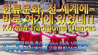 한류문화 전세계에, 바로 여기 있었네, Korean t…