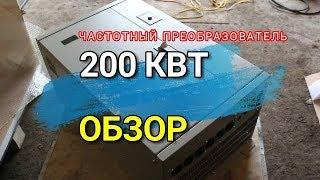 Частотный преобразователь. 200 кВт. Наглядный обзор. Преобразователь частоты.