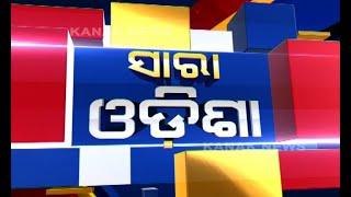 Speed News     Sara Odisha     3rd January 2021     Kanak News Digital    