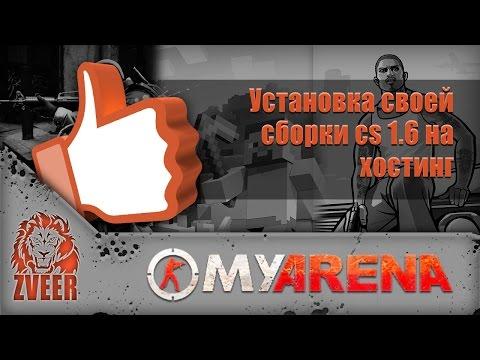 MyArena.ru   Установка