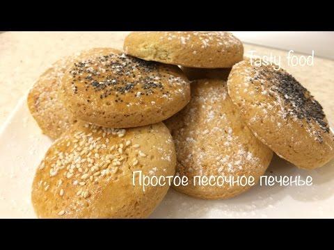 Недорогой рецепт Песочное Печенье Простой Рецепт Тесто Для Песочного Печенья