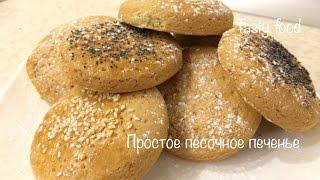 Песочное Печенье Простой Рецепт! Тесто Для Песочного Печенья!