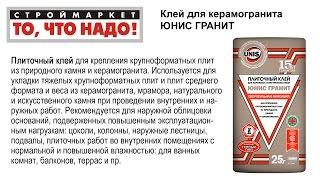 Клей для керамогранита 25 кг ЮНИС Гранит - купить плиточный клей Юнис Гранит 25 кг(Строймаркет