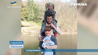 Суперсемейка (полный выпуск) | Говорить Україна