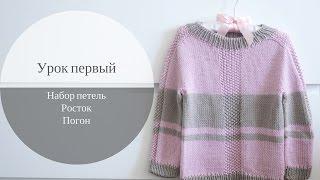 Детский свитер спицами. Урок 1