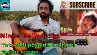 Yeto Vellipoyindi Manasu Guitar Lesson | Ninne Pelladatha Movie | Nagarjuna,Tabu | Chakry |