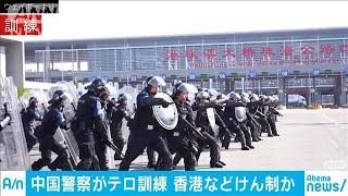 中国警察の威力誇示か 対テロ訓練をSNSで公開(19/12/02)