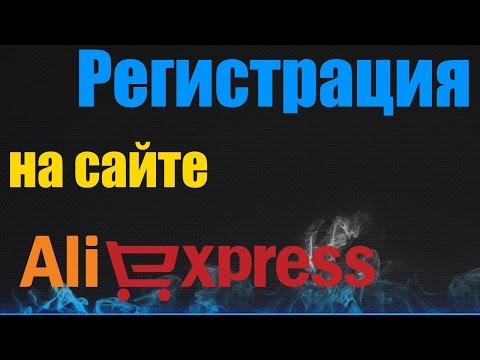Пошаговая регистрация на АлиЭкспресс, инструкция.