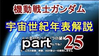【機動戦士ガンダム】ゆっくり 宇宙世紀 年表解説 part25