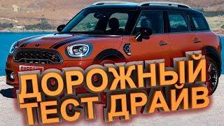 Дорожный тест драйв Mini Countryman II | Test drive Mini Countryman II