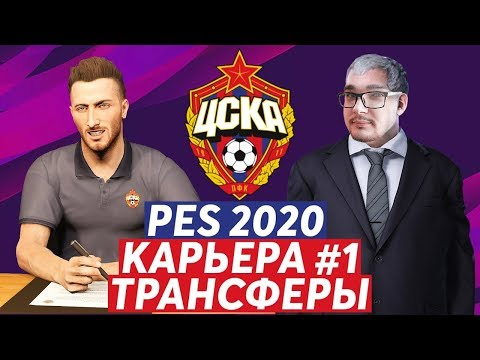PES 2020 - КАРЬЕРА ЗА ЦСКА #1 ТРАНСФЕРЫ