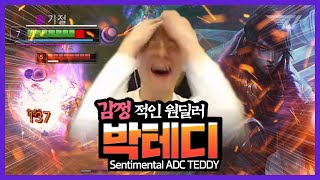 [Eng sub] Sentimental ADC TEDDY