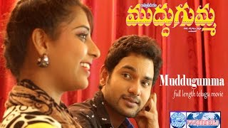 Telugu Movies 2016 full length movies | Best latest telugu films | Muddugumma Cinema
