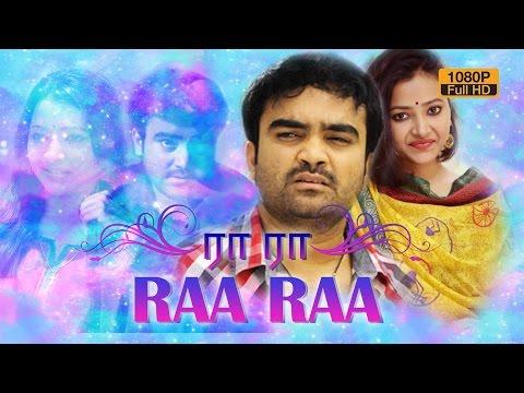 Raa Raa tamil full movie   ரா ரா   latest tamil movie   Udhaya   Raa Raa tamil movie 2015