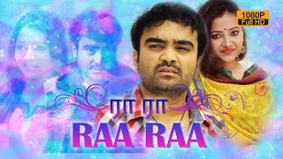 Raa Raa tamil full movie | ரா ரா | latest tamil movie | Udhaya | Raa Raa tamil movie 2015