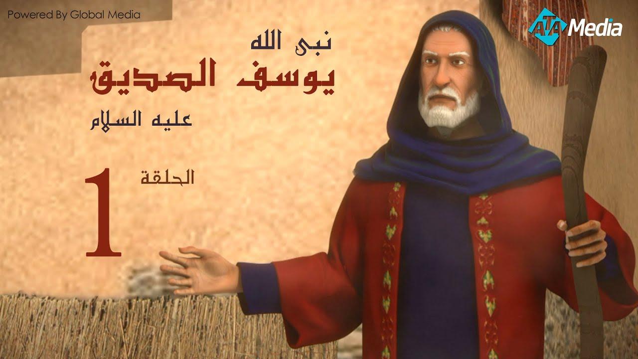 مسلسل يوسف الصديق اكوام