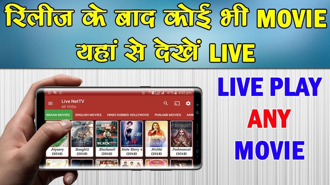 How To Watch Online Movies! Online मूवी देखें अपने एंड्राइड फोन पर | Hindi Movie