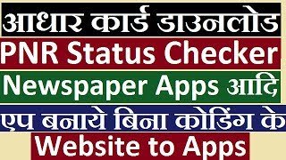 How to make website to apps without coding in thunkable such as aadhar download pnr status newspaper