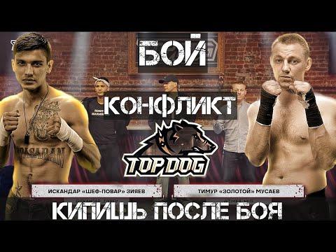 Top Dog 7 / Скандал боя Искандар \