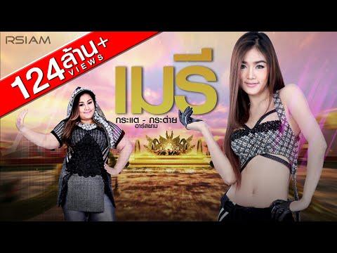 เมรี : กระแต - กระต่าย อาร์ สยาม [Official MV] The Man City Lion Project ชาย เมืองสิงห์