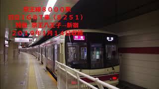 【✫4】【全区間】京王線8000系日立IGBT車 特急 京王八王子→新宿