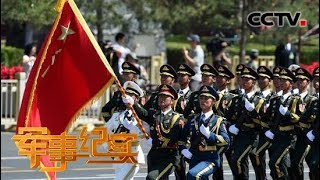 《军事纪实》 20191022 再见,走过天安门的仪仗兵| CCTV军事