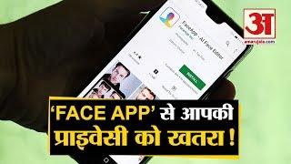 Personal Data को चुरा रहा है 'Face App', American Leader सहित कई यूजर्स ने लगाये आरोप