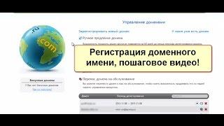 Пошаговая регистрация доменного имени сайта(Регистрация доменного имени сайта. Подробнее можно посмотреть на сайте http://sitestroysam.ru/xosting/registraciya-domena-imeni-sajta.ht..., 2015-06-20T11:43:19.000Z)