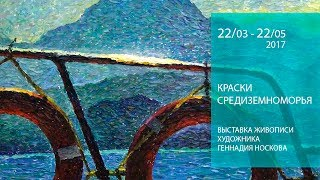 Выставка живописи «Краски Средиземноморья». 22.03.17 - 22.05.17