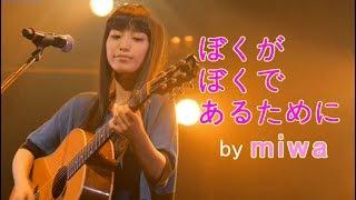 miwaさんの「僕が僕であるために」です♪♪ 【全動画一覧】https://www.yo...