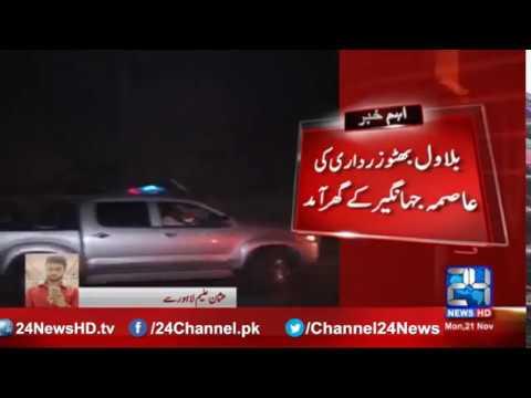 Bilawal Bhutto Zardari arrives residence of Asma Jahangir