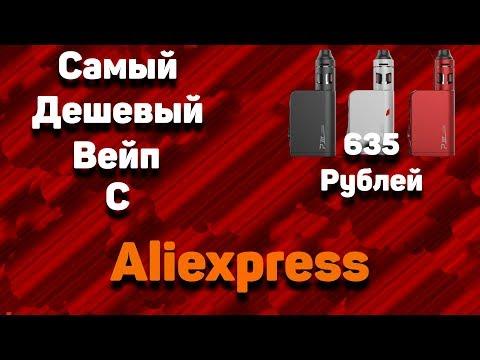 САМЫЙ ДЕШЕВЫЙ ВЕЙП ДЛЯ НОВИЧКОВ С ALIEXPRESS /// ОБЗОР: VAPTIO P-3 BOX MOD