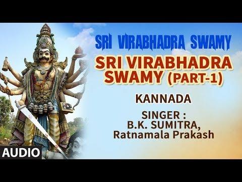 Sri Virabhadra Swamy Song (Part 1) | B K Sumitra, Ratnamala Prakash | Kannada Devotional Songs
