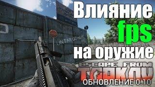 ФПС против Скорострельности! Патч 0.10 Escape from Tarkov. Неожиданный результат