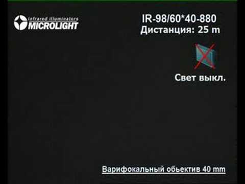 Тестирование инфракрасных прожекторов